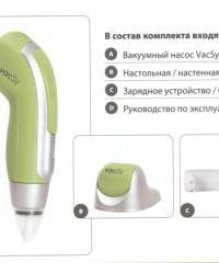 Насос VacSy VS-P с подставкой, зарядным устройством  zeptersale.ru